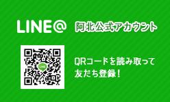 阿北公式LINE@アカウント