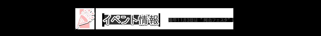 イベント情報 毎年11月第2日曜は『阿北フェスタ』!