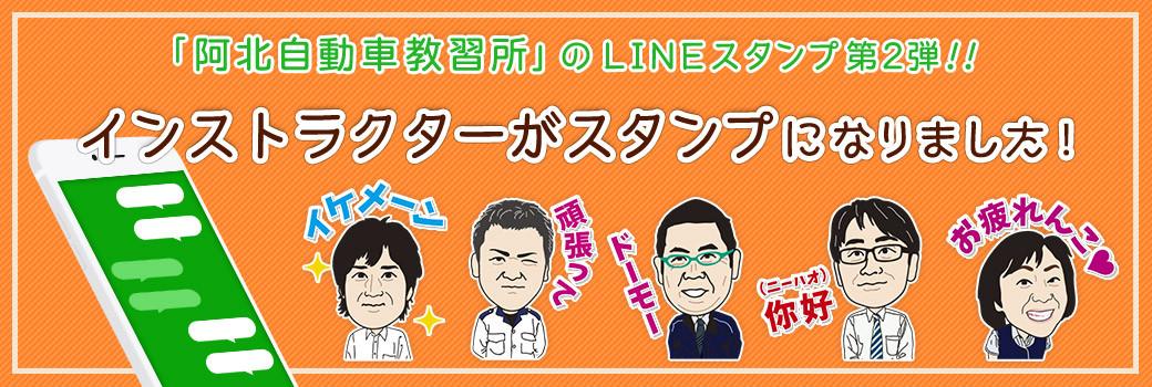 slide-linebanner1208