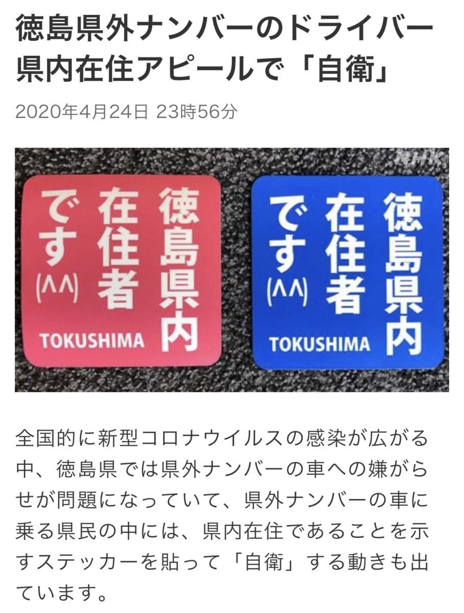 県外 ナンバー 徳島 徳島「おい県外ナンバーの車カス。徳島に来たことを後悔させてやる」県外ナンバー狩り多発。